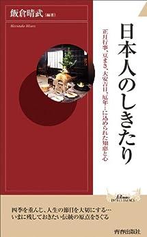 [飯倉 晴武]の日本人のしきたり (青春新書インテリジェンス)