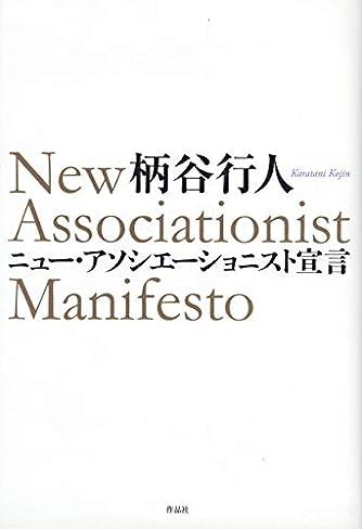 ニュー・アソシエーショニスト宣言