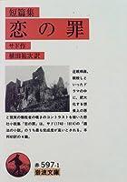 短篇集 恋の罪 (岩波文庫)