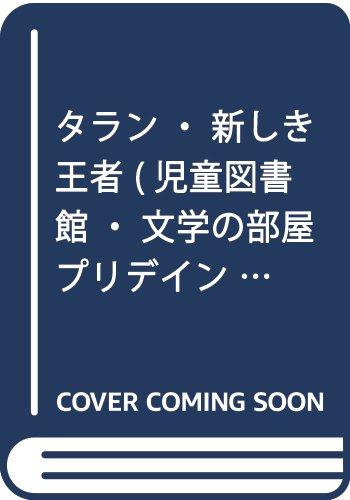 タラン・新しき王者 (児童図書館・文学の部屋 プリデイン物語 5)