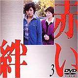 赤い絆(3)[DVD]