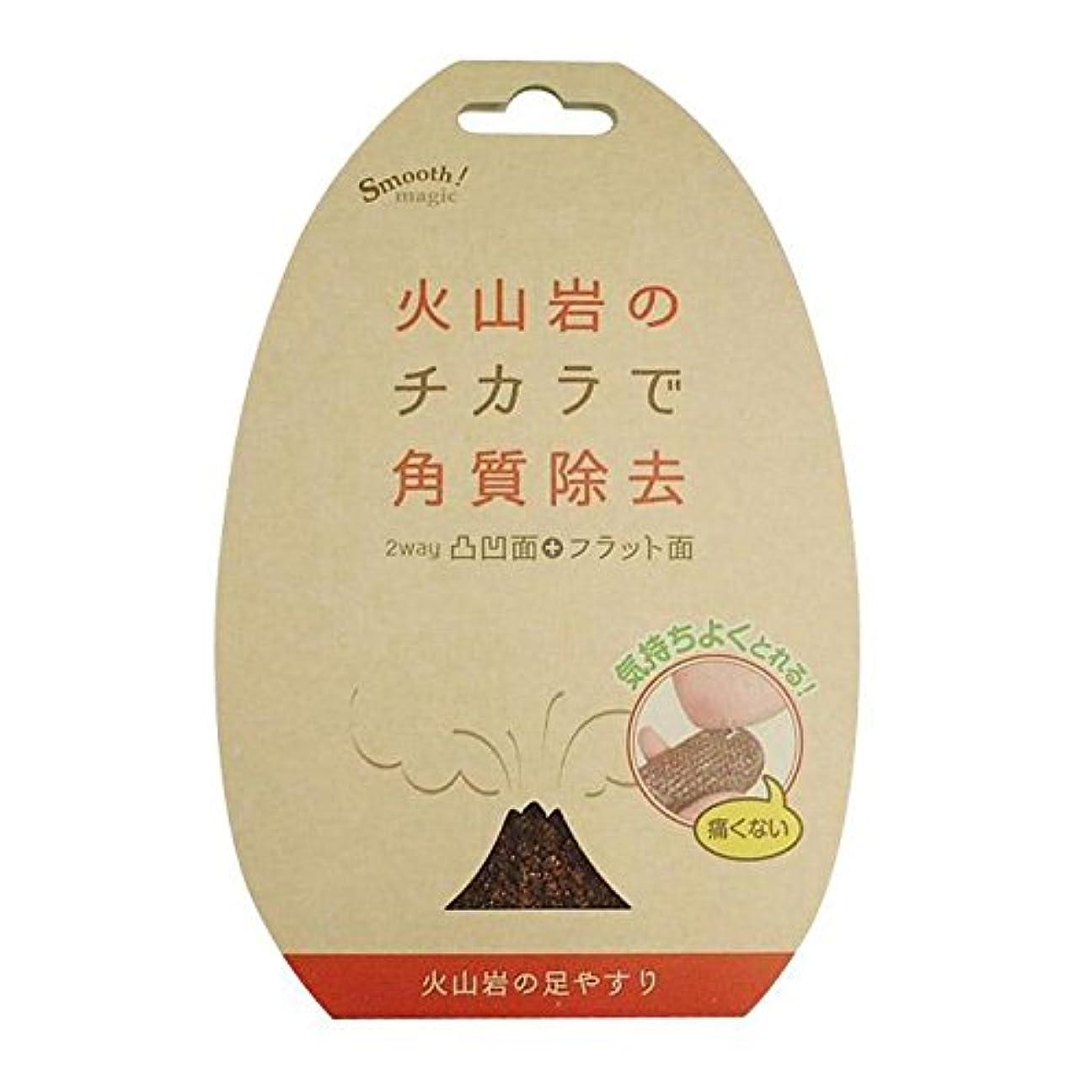 発生悲しむ葡萄ラッキーウィンク 火山岩の足やすり KAY800