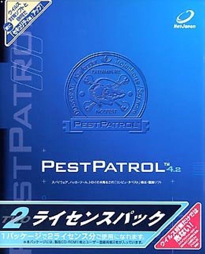 見えるベテランカールPest Patrol 4.2 2ライセンスパック