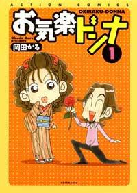 お気楽ドンナ 1 (アクションコミックス)の詳細を見る