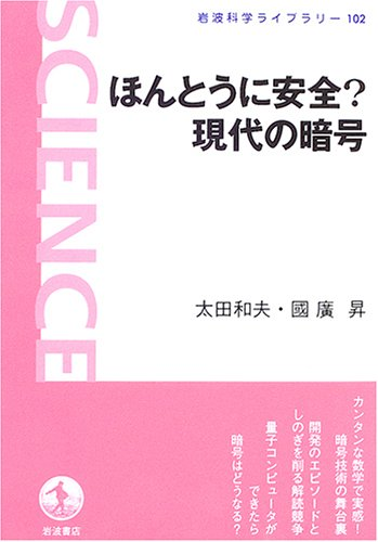 Really cipher of safety? Modern ([New Edition] Iwanami Library of Science (102)) (2005) ISBN: 4000074423 [Japanese Import]