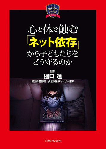 心と体を蝕む「ネット依存」から子どもたちをどう守るのか (MINERVA Excellent Series 1 心理NOW!)