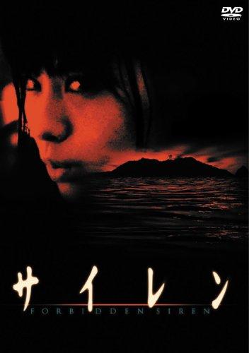 サイレン スタンダード・エディション [DVD]