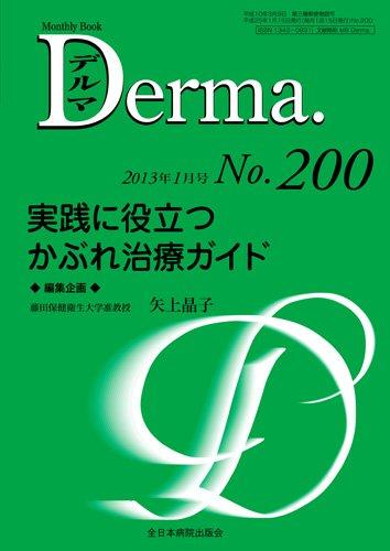 実践に役立つかぶれ治療ガイド (MB Derma (デルマ))