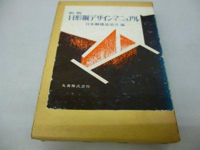 H形鋼デザインマニュアル (1974年)