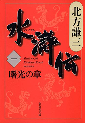 水滸伝 1 曙光の章 (集英社文庫 き 3-44)の詳細を見る