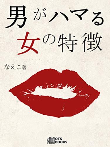 otokogahamaruonnanotokutyou: moterurennaijyututekunikku (OTS BOOKS) (Japanese Edition)