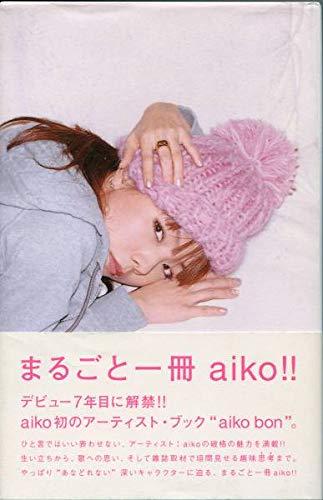 帯付絶版本 aiko bonまるごと一冊aiko本400ページ定価2800円