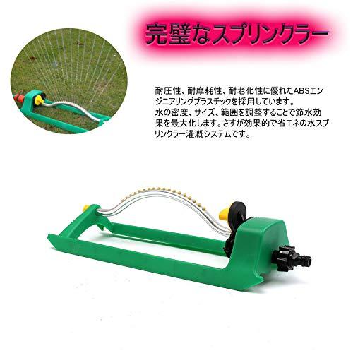 Shengshou 庭自動スプリンクラー 18穴芝生散水 自動スプリンクラー 回転芝生散水スプリンクラー ガーデン振動スプリンクラー 園芸用品 スプレー 直径8mm (グリーン)