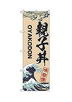 のぼり 親子丼 OYAKODON 白波 ISH-257【受注生産】 3枚セット