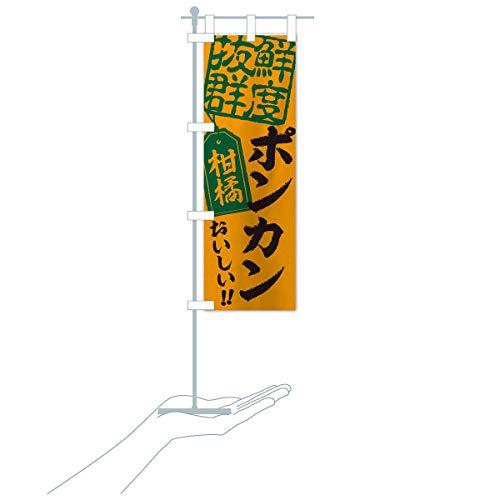 卓上ミニポンカン のぼり旗 サイズ選べます(卓上ミニのぼり10x30cm 立て台付き)