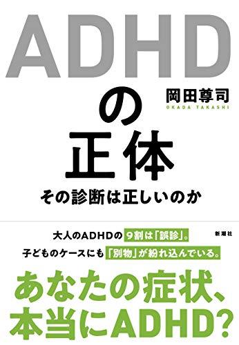 ADHDの正体: その診断は正しいのかの詳細を見る