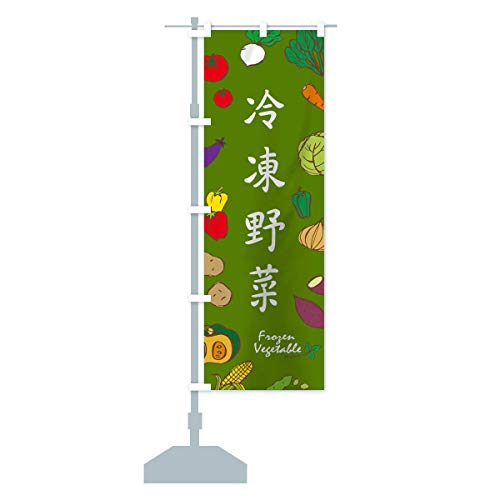 冷凍野菜 のぼり旗 サイズ選べます(スリム45x180cm 左チチ)