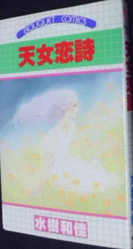 天女恋詩 (ぶーけコミックス)