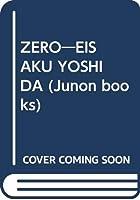 ZERO―EISAKU YOSHIDA (Junon books)