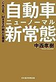 自動車 新常態(ニューノーマル) CASE/MaaSの新たな覇者 (日本経済新聞出版)