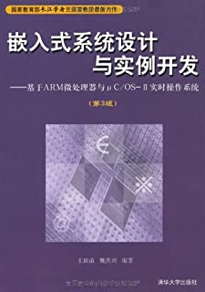 嵌入式系统设计与实例开发:基于ARM微处理器与μC/OS-2实时操作系统(第3版)