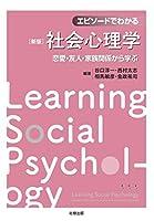 エピソードでわかる社会心理学: 恋愛関係・友人・家族関係から学ぶ