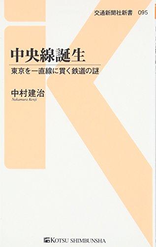 中央線誕生 - 東京を一直線に貫く鉄道の謎 (交通新聞社新書095)の詳細を見る