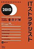 2010 ITストラテジスト「専門知識+午後問題」の重点対策 (情報処理技術者試験対策書)