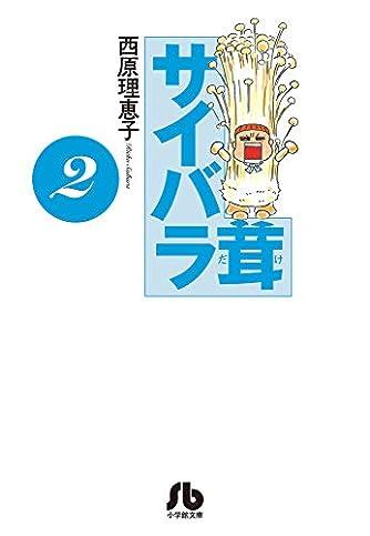 サイバラ茸 (2) (小学館文庫 さE 4)