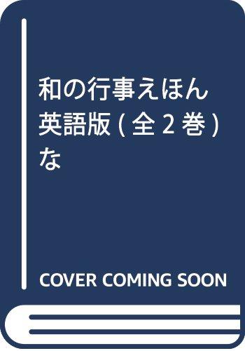 和の行事えほん 英語版(全2巻)なの詳細を見る