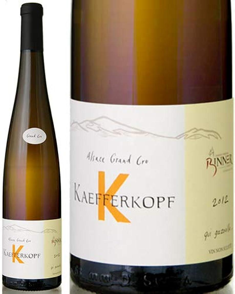 シェーバーバイオリニスト分類ロリジネル キ ガズイユ グランクリュ ケフェルコフ[2012]クリスチャン ビネール(白ワイン)