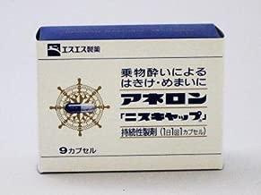 【指定第2類医薬品】アネロン「ニスキャップ」 9カプセル ×5