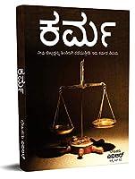 Karma (Kannada)
