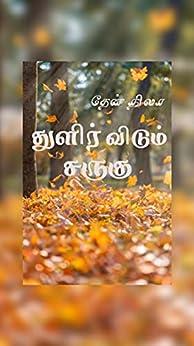 துளிர் விடும் சருகு (Tamil Edition)