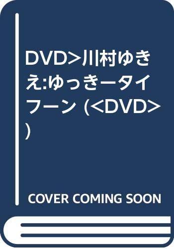 DVD>川村ゆきえ:ゆっきータイフーン (<DVD>)の詳細を見る