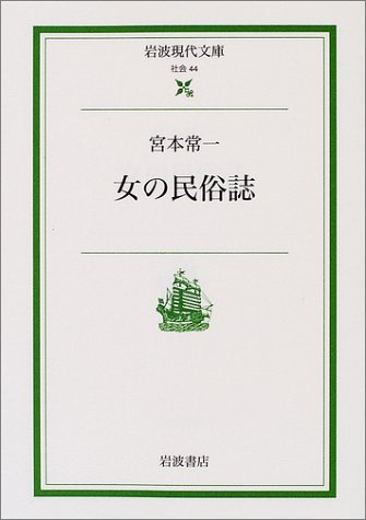 女の民俗誌 (岩波現代文庫―社会)