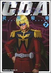 機動戦士ガンダム C.D.A.若き彗星の肖像 (7) (カドカワコミックスAエース)