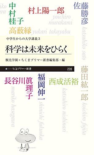 科学は未来をひらく: 〈中学生からの大学講義〉3 (ちくまプリマ―新書)