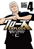 クローズEXPLODE(4) (少年チャンピオン・コミックス・エクストラ)