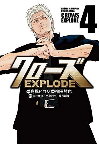 クローズEXPLODE(4) (少年チャンピオン・コミックス・エクストラ)の詳細を見る