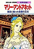 マリー・アントアネット 革命に散った悲劇の王妃 (学習漫画 世界の伝記)