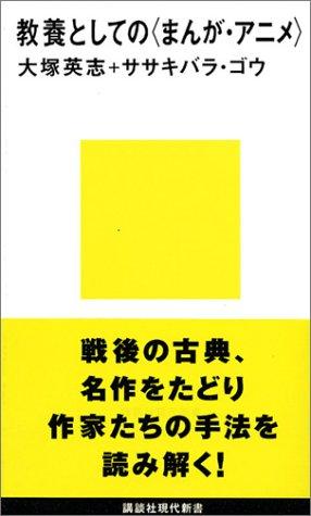 教養としての〈まんが・アニメ〉 講談社現代新書