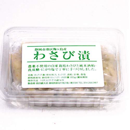わさび漬け 4パック 静岡県産無農薬栽培わさび使用!80g×4パック。冷凍品。