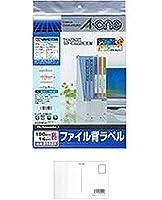 エーワン ラベルシール ファイル背面用 プリンタ兼用 13面 20枚 31427 (× 2 パック) + 画材屋ドットコム ポストカードA