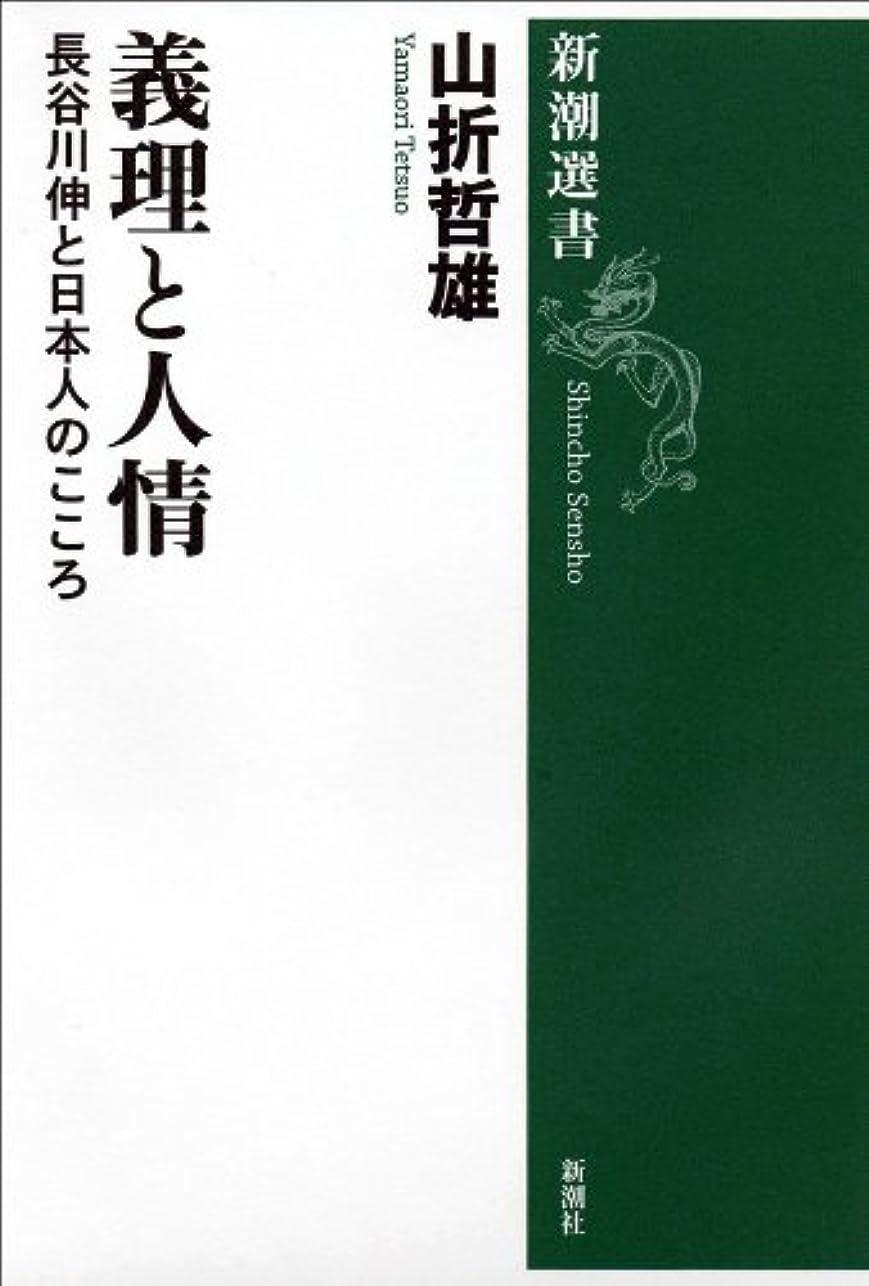 強い尽きる石灰岩義理と人情―長谷川伸と日本人のこころ―(新潮選書)