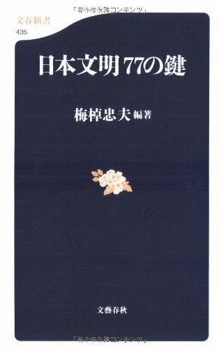 日本文明77の鍵 (文春新書)の詳細を見る