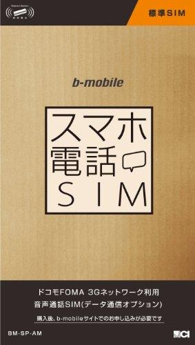 日本通信 bモバイル・スマホ電話SIM ドコモ FOMA3Gネットワーク利用 標準SIMパッケージ[BM-SP-AM]