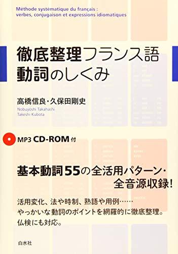 徹底整ç†ãƒ•ãƒ©ãƒ³ã'¹èªž å‹•è©žã®ã—ãã¿ã€ŠMP3 CD-ROM付》