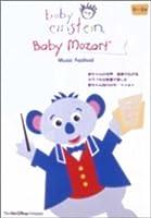 ベイビー・モーツァルト [DVD]