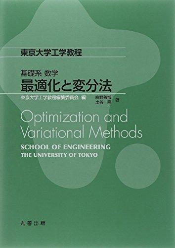 基礎系 数学 最適化と変分法 (東京大学工学教程)